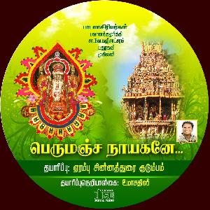 Inuvil kanthan song